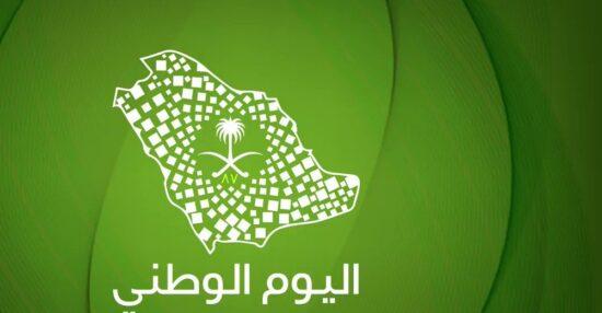 موضوع عن اليوم الوطني السعودي