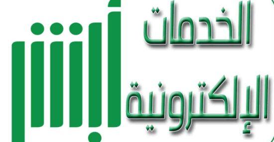 الاستعلام عن صلاحية الاستمارة برقم اللوحة وطرق التعرف على تفاصيل الاستمارة في المملكة