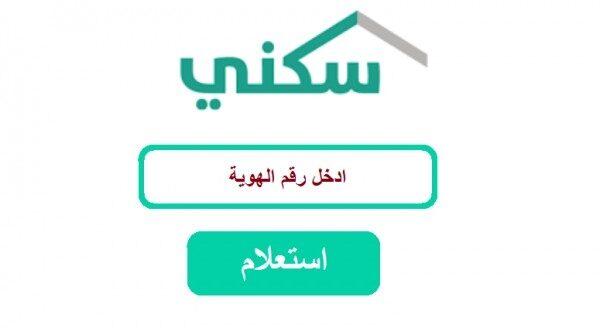 الاستعلام عن طلب الإسكان برقم الهوية من خلال برنامج سكني التابع لوزارة الإسكان السعودية