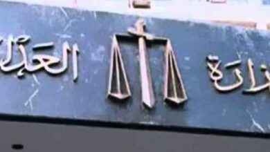 Photo of استعلام عن قضايا بالرقم القومى بمصر عبر موقع وزارة العدل