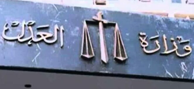 استعلام عن قضايا بالرقم القومى بمصر عبر موقع وزارة العدل