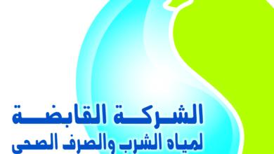الاستعلام عن فاتورة المياه بالاسم وبرقم العداد الكترونيا في مصر
