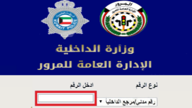 Photo of الاستعلام عن مخالفات المرور الكويت برقم اللوحة