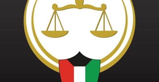 استعلام عن منع السفر بالرقم المدني الكويت