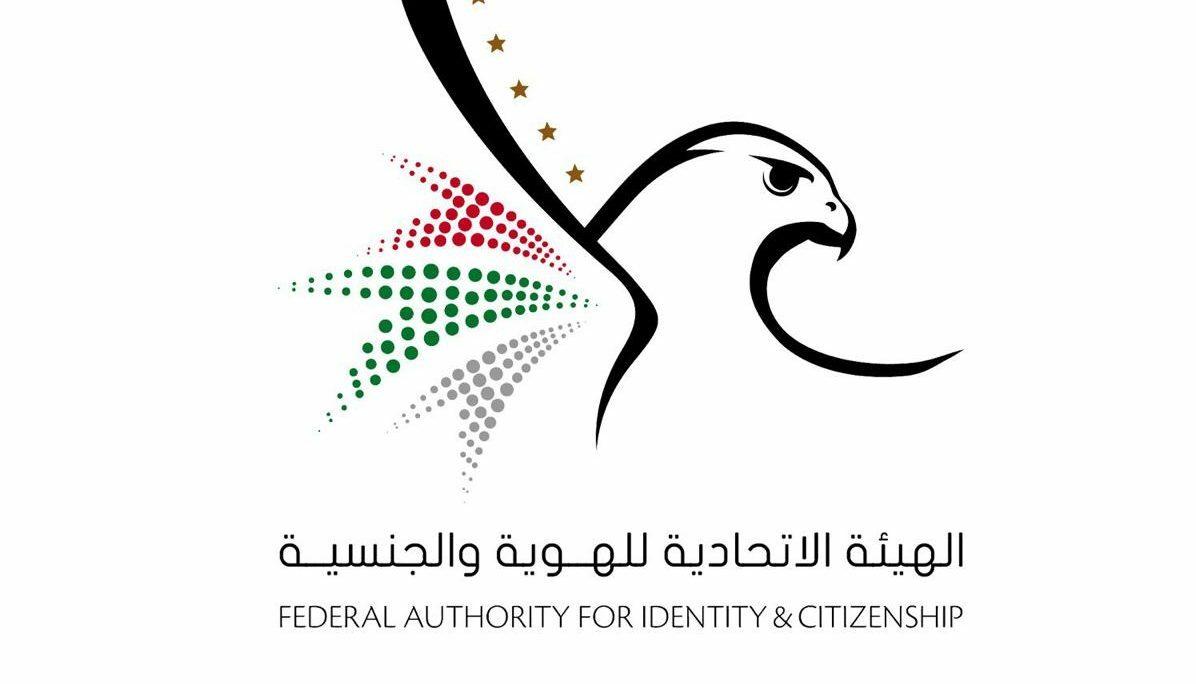تصريح عودة مقيم خارج الدولة دبي طريقة الطلب 2021