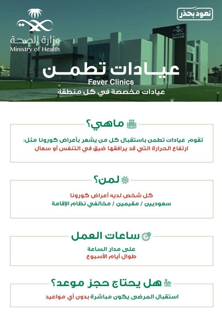 اماكن عيادات تطمن في الرياض