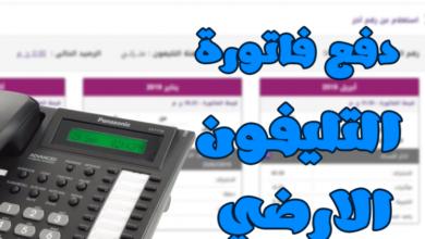 الاستعلام عن فاتورة التليفون الأرضي ديسمبر 2020