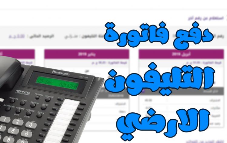 الاستعلام عن فاتورة التليفون الأرضي لشهر يناير 2021 برقم التليفون