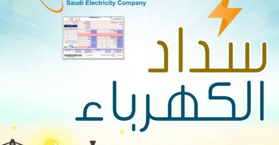 تسديد فواتير الكهرباء للمحتاجين في السعودية وما هي قيمة دعم فواتير الكهرباء