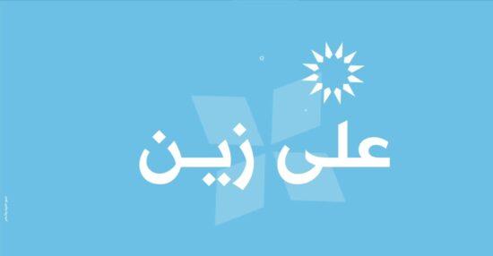 سداد فواتير زين الكويت