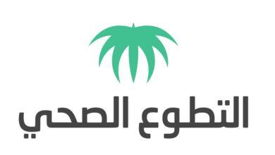 Photo of التسجيل في منصة التطوع الصحي في المملكة العربية السعودية