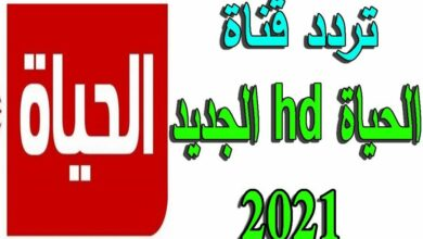 Photo of تردد قناة الحياة الجديد 2021 على قمر النايل سات وأهم البرامج المعروضة على القناة
