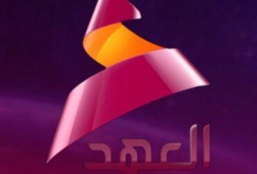 تردد قناة العهد 2022 وبعض المعلومات عنها