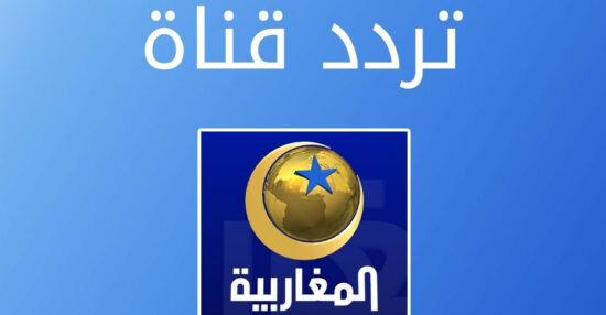 تردد قناة المغاربية 2021 وتردد أهم القنوات المغربية على الاقمار الصناعية