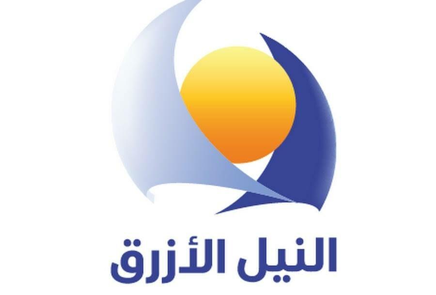 تردد قناة النيل الازرق 2021 الجديد على الأقمار الصناعية النايل وعرب سات