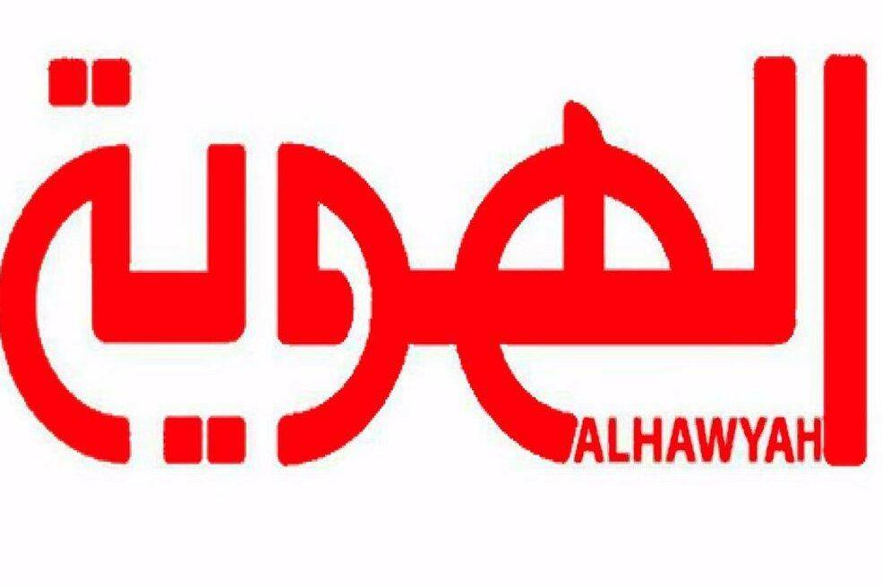 تردد قناة الهوية اليمنية 2021 على النايل سات وطرق التواصل مع قناة الهويه