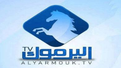 Photo of تردد قناة اليرموك 2021 الجديد وما هي أهم البرامج المعروضة على القناة
