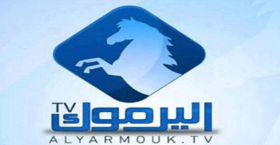 تردد قناة اليرموك 2021 الجديد وما هي أهم البرامج المعروضة على القناة