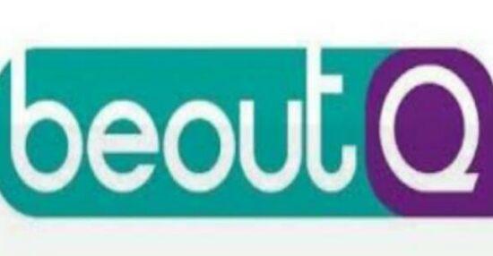 تردد قناة بي اوت كيو BeoutQ 2021 الجديد الناقلة لمباريات دوري الأبطال