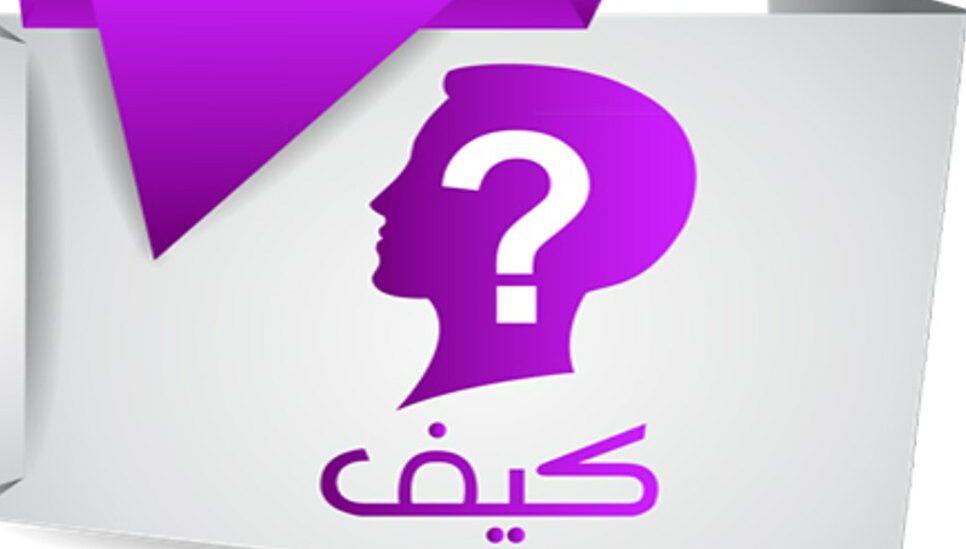 تردد قناة كيف التعليمية 2021 وما هي البرامج المعروضة على القناة