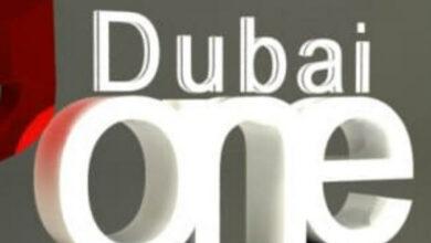 تردد قناة Dubai one 2021 وأهم البرامج المعروضة على القناة