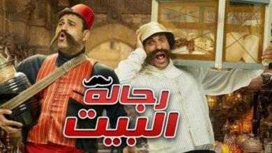 Photo of موعد مسلسل رجالة البيت في رمضان 2020 وأبطاله