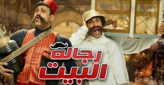 موعد مسلسل رجالة البيت في رمضان 2020 وأبطاله