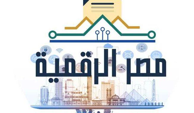 بوابة مصر الرقمية 2021 digital.gov.eg وما هي أهم الخدمات المقدمة وطريقة التسجيل عبر الانترنت