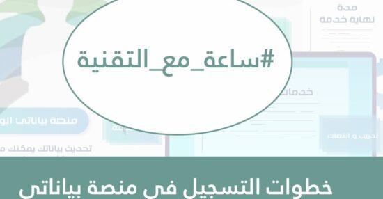 رابط منصة بياناتي لتحديث البيانات الوظيفية وزارة الخدمة المدنية موجز مصر
