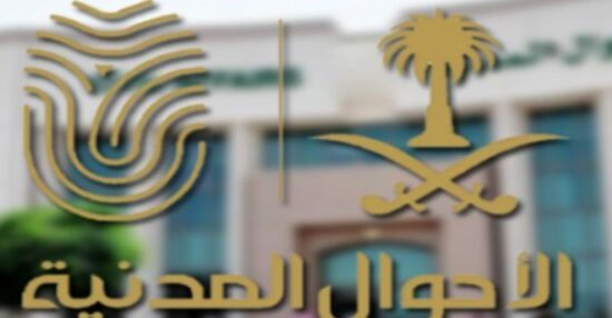 رواتب موظفي الأحوال المدنية وشروط الوظائف في السعودية