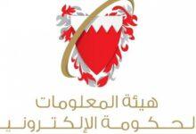 Photo of حجز موعد البطاقة الذكية البحرين