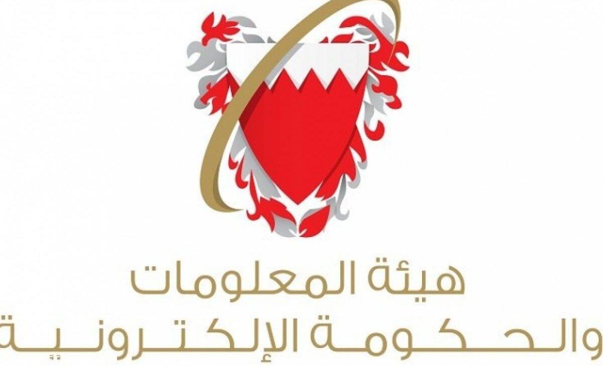 حجز موعد البطاقة الذكية البحرين