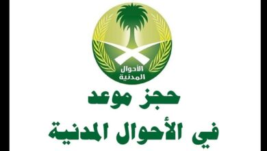 Photo of حجز موعد البطاقة المدنية في دولة الكويت