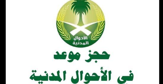 حجز موعد البطاقة المدنية في دولة الكويت