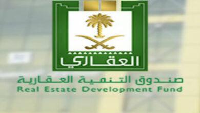حجز موعد البنك العقاري من خلال الموقع الرسمي صندوق التنمية العقارية