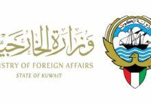 حجز موعد الخارجية الكويتية وما هي الخدمات المقدمة