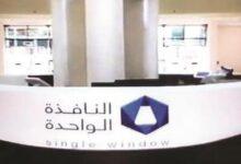 Photo of حجز موعد النافذة الواحدة قطر