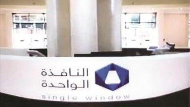 حجز موعد النافذة الواحدة قطر