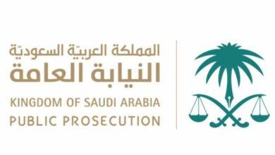 طريقة حجز موعد النيابة العامة بالمملكة العربية السعودية