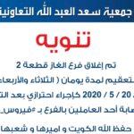 حجز موعد جمعية سعد العبدالله بالخطوات