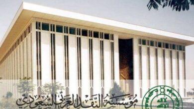 Photo of حجز موعد ساما تهتم وطريقة التسجيل في الموقع