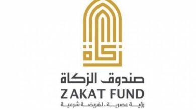 Photo of حجز موعد صندوق الزكاة في الإمارات وشرح خطوات وشروط التسجيل