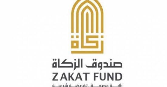 حجز موعد صندوق الزكاة في الإمارات وشرح خطوات وشروط التسجيل