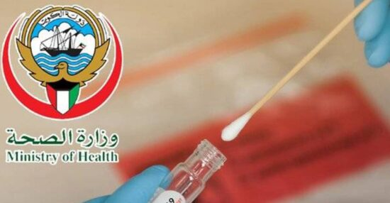 Book an appointment for a health card in Kuwait