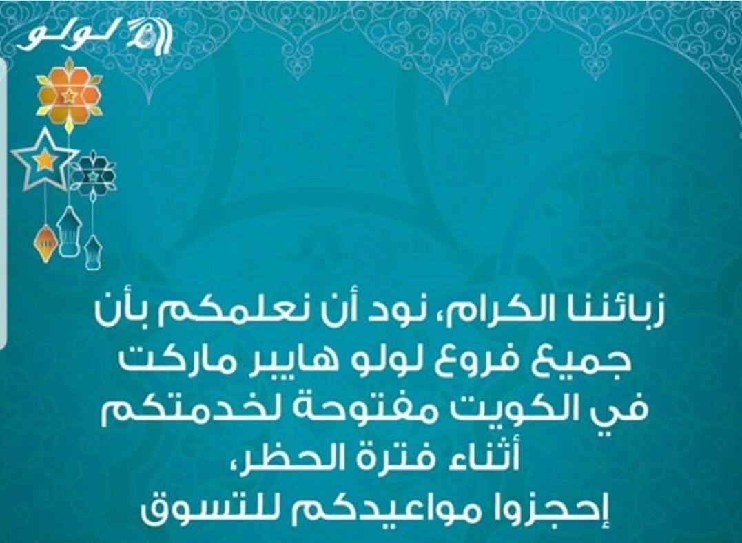 حجز موعد لولو هايبر اسواق القرين في الكويت