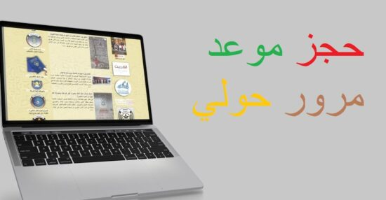 حجز موعد مرور حولي عبر وزارة الداخلية الكويتية