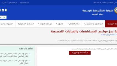Photo of حجز موعد مستوصف الكويت