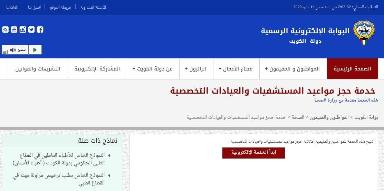 حجز موعد مستوصف الكويت