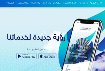 حجز موعد وزارة الكهرباء والماء الكويت