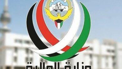 Photo of حجز موعد وزارة المالية الكويت عبر منصة متى الإلكترونية